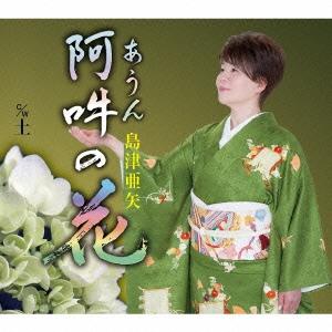 島津亜矢/阿吽(あうん)の花/土 [TECA-13665]