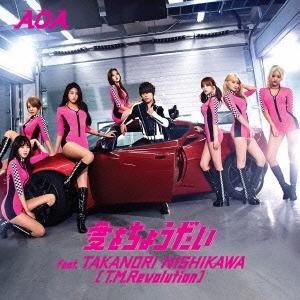愛をちょうだい feat.TAKANORI NISHIKAWA(T.M.Revolution) [CD+DVD]<初回限定盤/Type A> 12cmCD Single