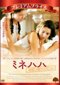 ミネハハ 秘密の森の少女たち<数量限定廉価版> DVD