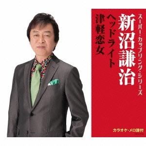 新沼謙治/ヘッドライト/津軽恋女 [COCA-17185]