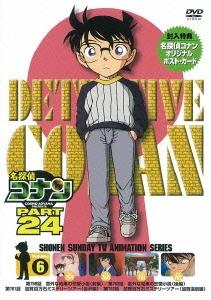 青山剛昌/名探偵コナン PART 24 Volume6[ONBD-2177]