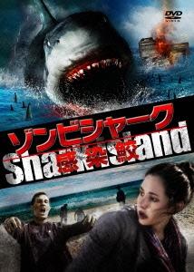 キャシー・スティール/ゾンビシャーク 感染鮫 [DZ-0576]