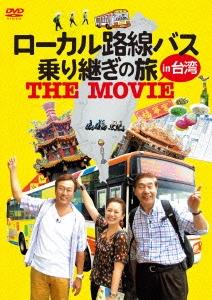 太川陽介/ローカル路線バス乗り継ぎの旅 THE MOVIE [BIBJ-2969]