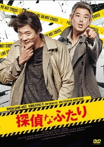キム・ジョンフン (監督)/探偵なふたり [PCBE-55333]