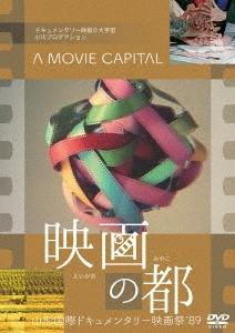 映画の都 山形国際ドキュメンタリー映画祭'89 [DIGS-1029]