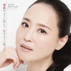 松田聖子/薔薇のように咲いて 桜のように散って<通常盤>[UPCH-80445]
