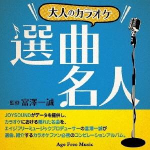 西城秀樹/大人のカラオケ選曲名人 [TECG-20115]