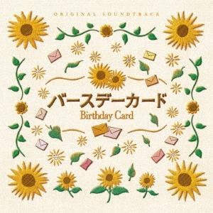 きだしゅんすけ/バースデーカード オリジナル・サウンドトラック[BRST-001]