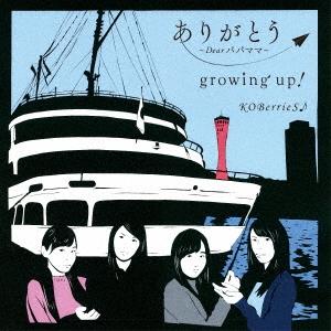 KOBerrieS♪/ありがとう〜Dear パパ ママ〜/growing up!(TYPE-D)[ARKB-4]