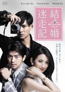 結婚迷走記 GO LALA GO DVD