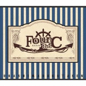 浦島坂田船/Four the C (B) [GNCL-1266]