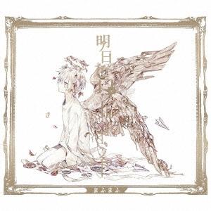 明日色ワールドエンド (A) [CD+DVD]<初回限定盤> CD