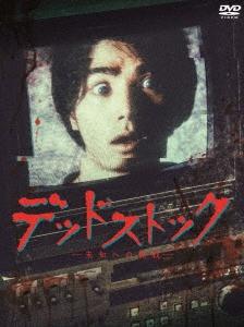 デッドストック〜未知への挑戦〜 DVD-BOX DVD