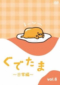 ぐでたま ~日常編~ Vol.6 DVD