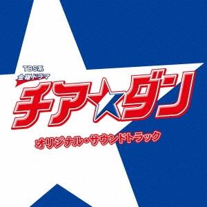 末廣健一郎/TBS系 金曜ドラマ チア☆ダン オリジナル・サウンドトラック[UZCL-2141]
