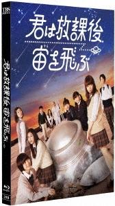 君は放課後、宙を飛ぶ Blu-ray Disc