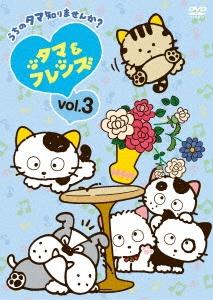タマ&フレンズ~うちのタマ知りませんか?~ Vol.3