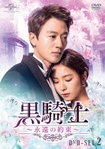 黒騎士〜永遠の約束〜 DVD-SET2 DVD