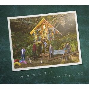 君を大好きだ [CD+DVD]<EXTRA盤> 12cmCD Single