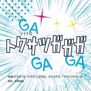 井筒昭雄/NHKドラマ10「トクサツガガガ」オリジナル・サウンドトラック[OMR-0018]