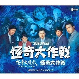怪奇大作戦/セカンドファイル/ミステリー・ファイル オリジナル・サウンドトラック CD