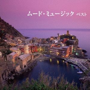 ムード・ミュージック ベスト CD