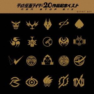 平成仮面ライダー20作品記念ベスト NON-STOP MIX<NON-STOP MIX盤> CD