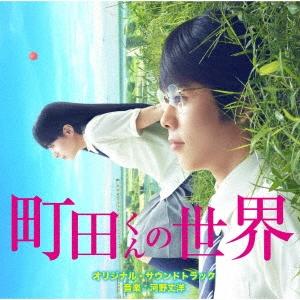映画 町田くんの世界 オリジナル・サウンドトラック CD