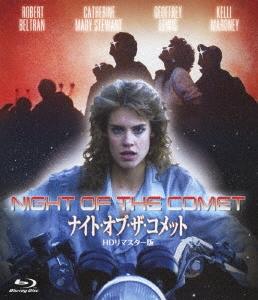 ナイト・オブ・ザ・コメット HDリマスター版 Blu-ray Disc