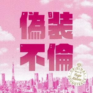 偽装不倫 オリジナル・サウンドトラック CD