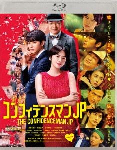 コンフィデンスマンJP ロマンス編 Blu-ray Disc