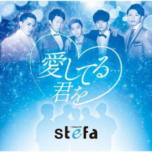 1 Believe FNC[Stefa]/愛してる…君を [CD+DVD]<初回限定盤>[QACW-2003]