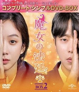 魔女の法廷 BOX2<コンプリート・シンプルDVD-BOX><期間限定生産版> DVD