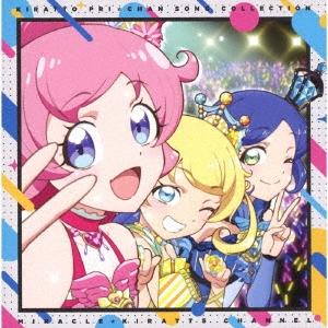 キラッとプリ☆チャン♪ソングコレクション~ミラクル☆キラッツ チャンネル~ CD