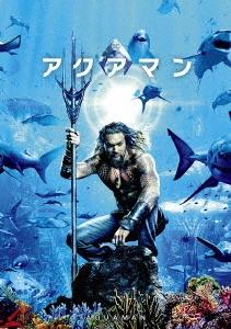 アクアマン DVD