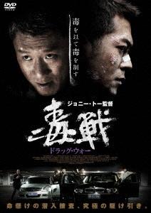 ドラッグ・ウォー 毒戦 DVD