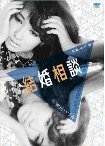 結婚相談 芦川いづみリプライスセレクション DVD