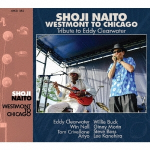 ウェストモント・トゥ・シカゴ - トリビュート・トゥ・エディ・クリアウォーター CD