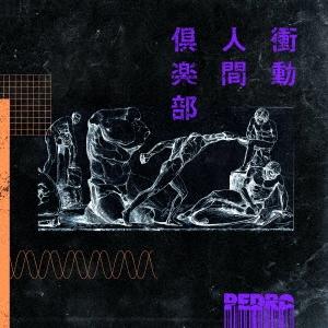 衝動人間倶楽部 [CD+DVD]<映像付通常盤> 12cmCD Single