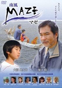 MAZE マゼ~南風~ DVD