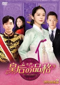 皇后の品格 DVD-BOX2 DVD
