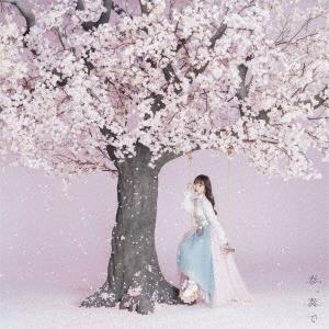 春、奏で<限定盤> 12cmCD Single