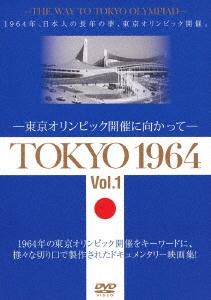 TOKYO 1964-東京オリンピック開催に向かって- Vol.1&2 全2巻セット DVD