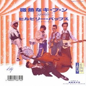 微熱なキ・ブ・ン/世紀末少年<タワーレコード限定> 7inch Single