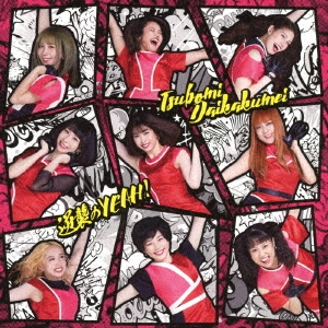 逆襲のYEAH!<Type-C> 12cmCD Single