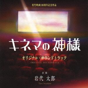 映画 キネマの神様 オリジナル・サウンドトラック