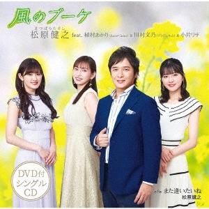 風のブーケ [CD+DVD]