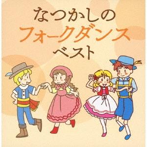 なつかしのフォークダンス ベスト CD