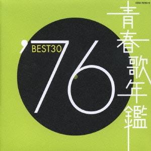 青春歌年鑑 1976 BEST30