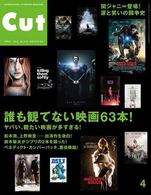 Cut 2013年 4月号[0247304]